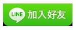 addfriends_zh-Hant-300x200